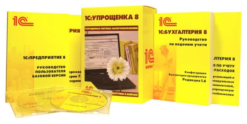 1С Бухгалтерия - автоматизация бухгалтерского учета, формирование и отправка налоговой отчетности